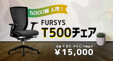 FURSYS T500チェア 5000脚入荷