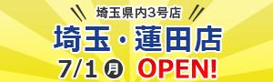 岐阜店OPEN!