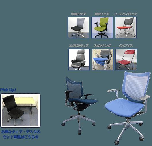 オフィスチェア(椅子)