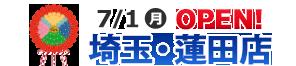 7月1日(月)埼玉・蓮田店OPEN