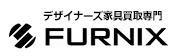 デザイナーズ家具買取専門FURNIX