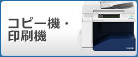コピー機・印刷機