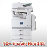 Neo352(中古)