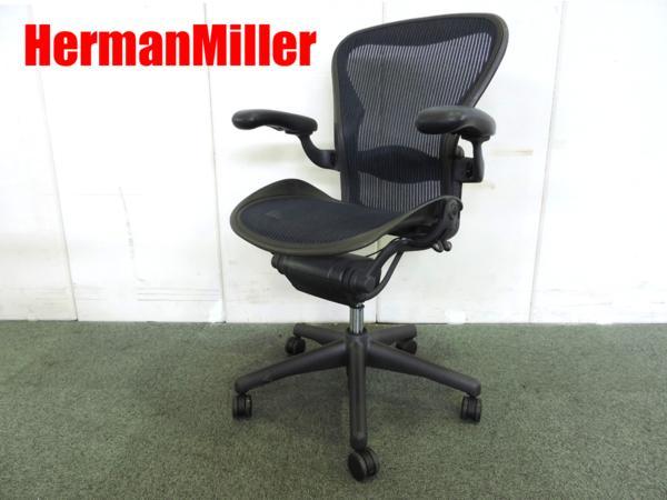 アーロンチェア フル装備|アーロンチェア[Aeron chair](中古)