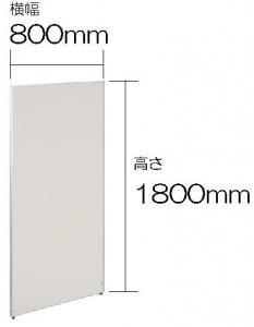メラミン ローパーテーション 横幅800mm 高さ1800mm【事務用品】