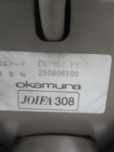 【ラスト1脚!】CG-Eチェア 肘付 ブラウン ■オカムラ製(okamura)オフィスチェア                         CG-E                                     中古