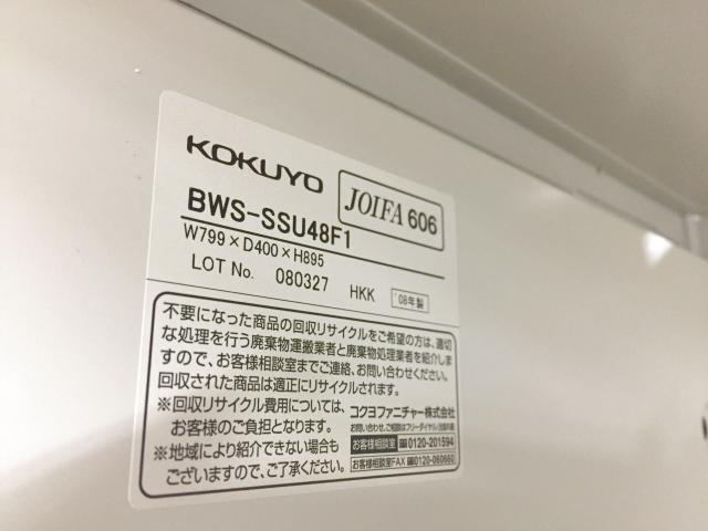 【5セット入荷】【扱いやすい両開き書庫】コクヨ製・BWSシリーズ 上下共に両開きタイプ                         ビジネスウォール                                     中古