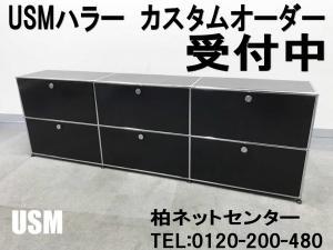 USMハラー 1連3段キャビネット unit V【Dlot】|USM(中古)