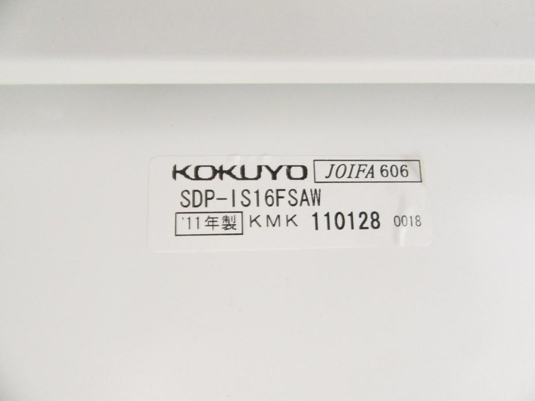 [横幅1600mm]コクヨ(KOKUYO) 平机 isデスクシステム■次世代のデスクが入荷!!2名並んで作業台としてもおすすめです!!※高さ720mm[2016年カタログ掲載商品]|iSシリーズ(中古)