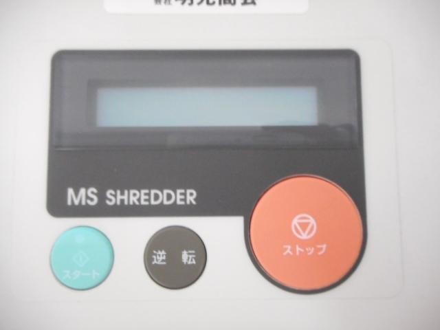 【機能充実!メディア細断も可能!】■【明光商会製】MSシュレッダー ID-231SRM ■【高性能!スパイラルカットシュレッダー】|MSシュレッダー IDシリーズ(中古)