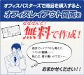 【新品】  オフィスバスターズ オフィスレイアウト