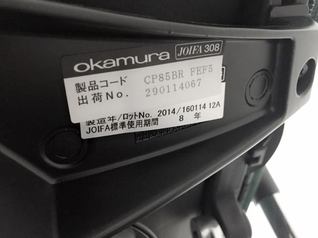 【状態良好 2014年製 大人気のポリッシュ】オカムラの高級チェア バロン!!【上品で高品質、限定2脚の早い者勝ちです!!!】                         バロン                                     中古