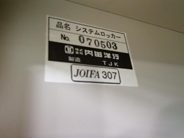 【1台限定】|【鍵付き】|内田洋行製|1人用ロッカー|コートなどの収納もバッチリ!                                                              中古
