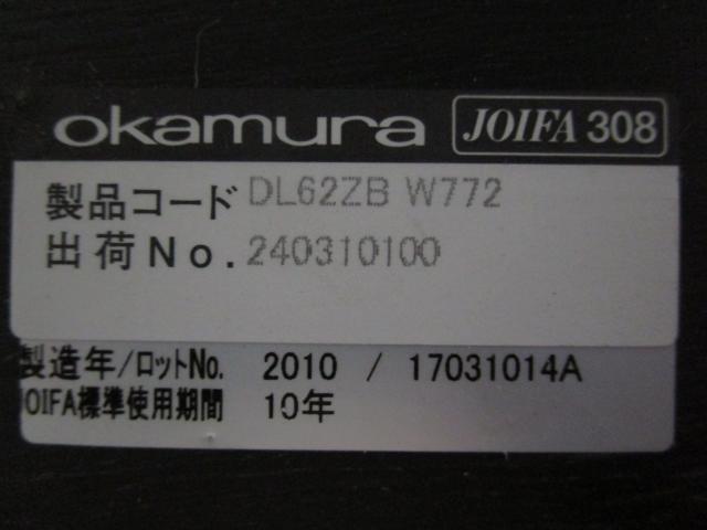 オカムラ製、高級感のある役員用テーブル、ワゴン×2のセット!!                         エグゼクティブファニチュア EX-100シリーズ                                     中古