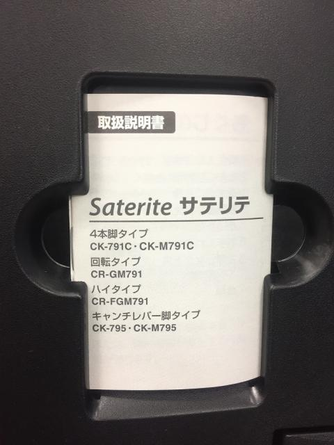 【限定1脚】おしゃれなミーティングチェア!会議用いすでは珍しい背面メッシュタイプ!                         サテリテ                                     中古