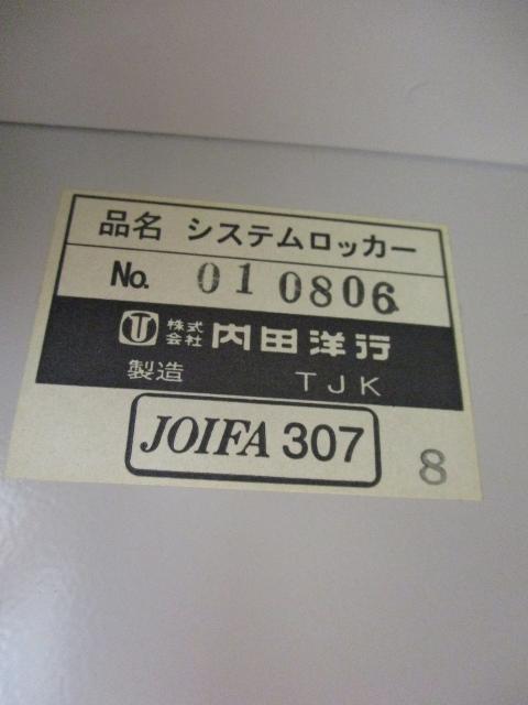 ■省スペースに有効■【8人用ロッカー1台入荷】更衣室を有効に使える!国内有名メーカー内田洋行製♪                                                              中古
