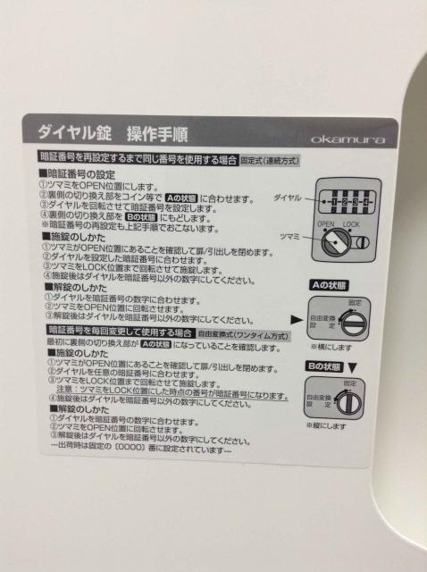 【オカムラ製ダイヤル錠】人気のダイヤルロッカー、フリーアドレスデスクのお供に!                                                              中古