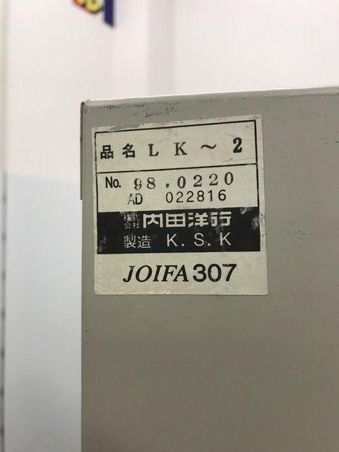 【1台入荷!】【ウチダ製 2人用ロッカー】(中古)