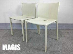 MAGIS/マジス エアチェア 2脚セット