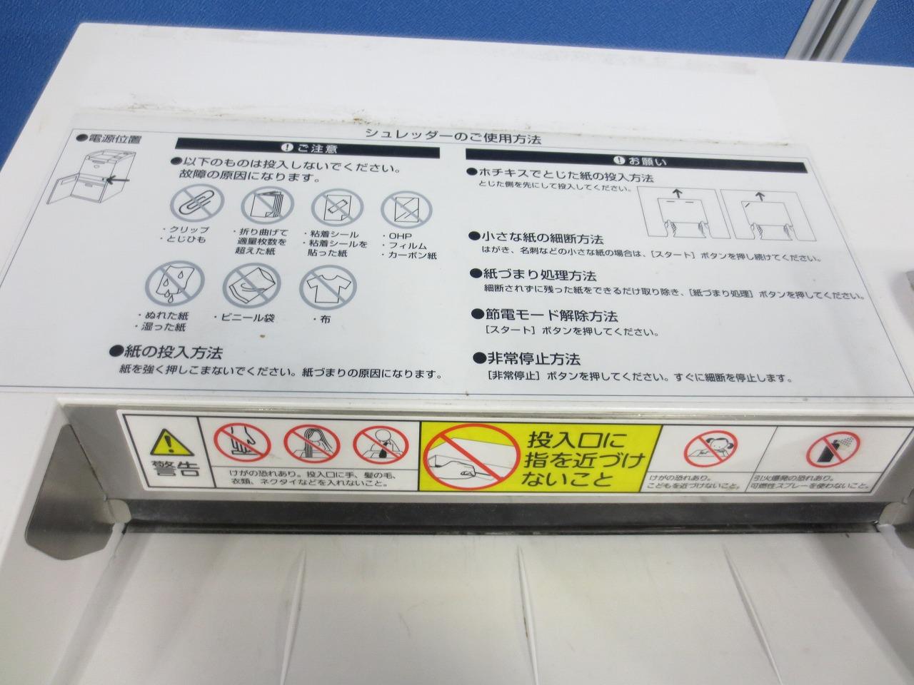 【3台同時入荷!!】あのゼロックス製の高性能シュレッダー!!なんと新品定価の83%オフ!!|Trust-Eco 1500(中古)