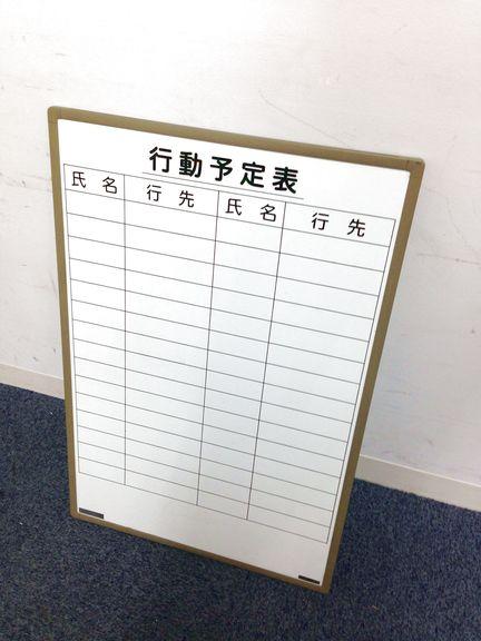 【置き型行動予定表】ライオン事務器製|特価品(中古)
