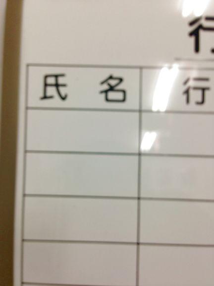 【置き型行動予定表】ライオン事務器製|特価品