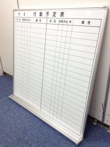 【壁掛タイプ】あると便利な行動予定表!営業職などの事務所に是非!