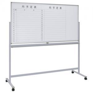 [オフィスの必需品!!]両面脚付きホワイトボード(月予定/無地) 横幅1800mm/高さ905mm■1台で会議用・掲示板・スケジュールボードとケースバイケースで使い分けることが可能です!!