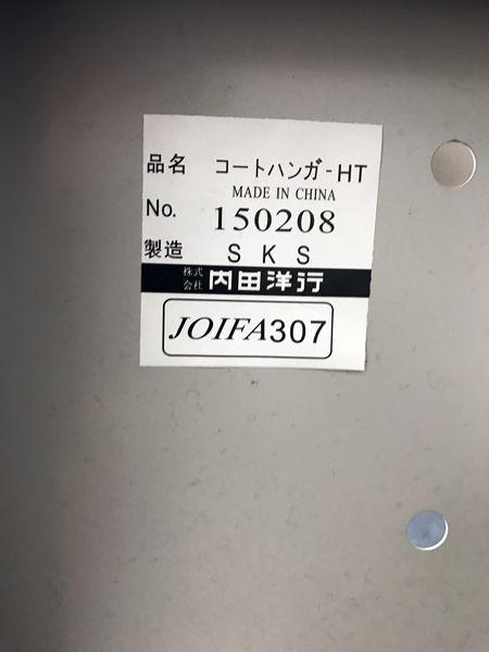 【フック・棚も付いた便利過ぎるハンガー】売れ筋の型 1台限り! コートハンガー-HT(中古)