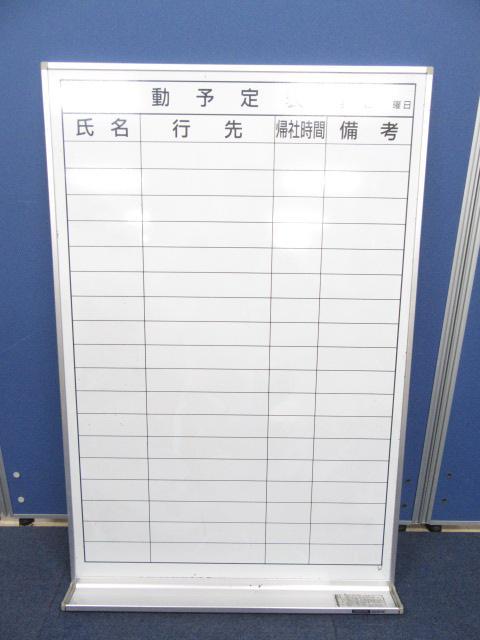 [限定1台!!]行動予定表でオフィスの情報共有しませんか!