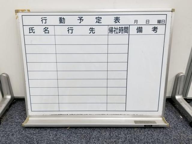 【タスク管理に】行動予定表(ホーロー) コクヨ製 型番:FB152KWC|定価:9,660円