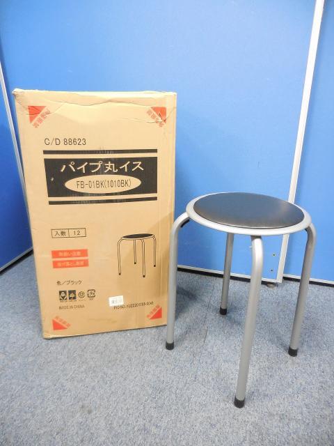 【未開封】【セット価格に伴い、5%OFF価格】不二貿易製、緊急時に便利な丸椅子入荷!