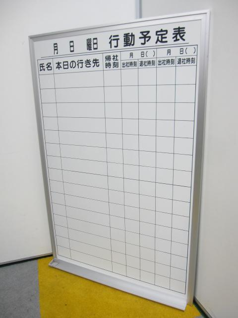 【オフィスに便利なこの一枚!!】行動予定表