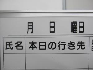 【オフィスに便利なこの一枚!!】行動予定表|その他シリーズ(中古)