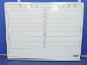 【中古希少品が入荷!!】マストアイテムの月予定表!!【社員様の行動管理に!!】