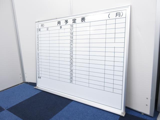 【あると便利!!】壁掛け月予定表【限定1枚入荷】