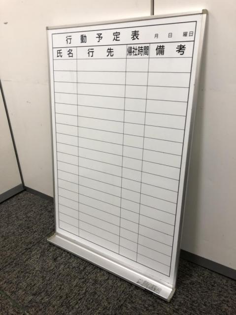 【オフィスにこの一枚あれば便利です!!】行動予定表