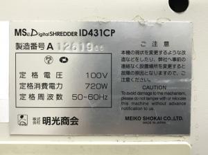 【スパイラルカット】オフィスのセキュリティ強化に!! 明光商会|MSD ID431CP(中古)
