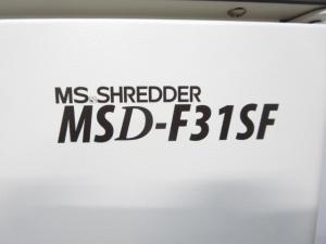 【パワフルシュレッダー!MAX55枚細断で業務効率改善!】■信頼と安心の明光商会製品【 MSD-F31SF 】[エムエス](中古)