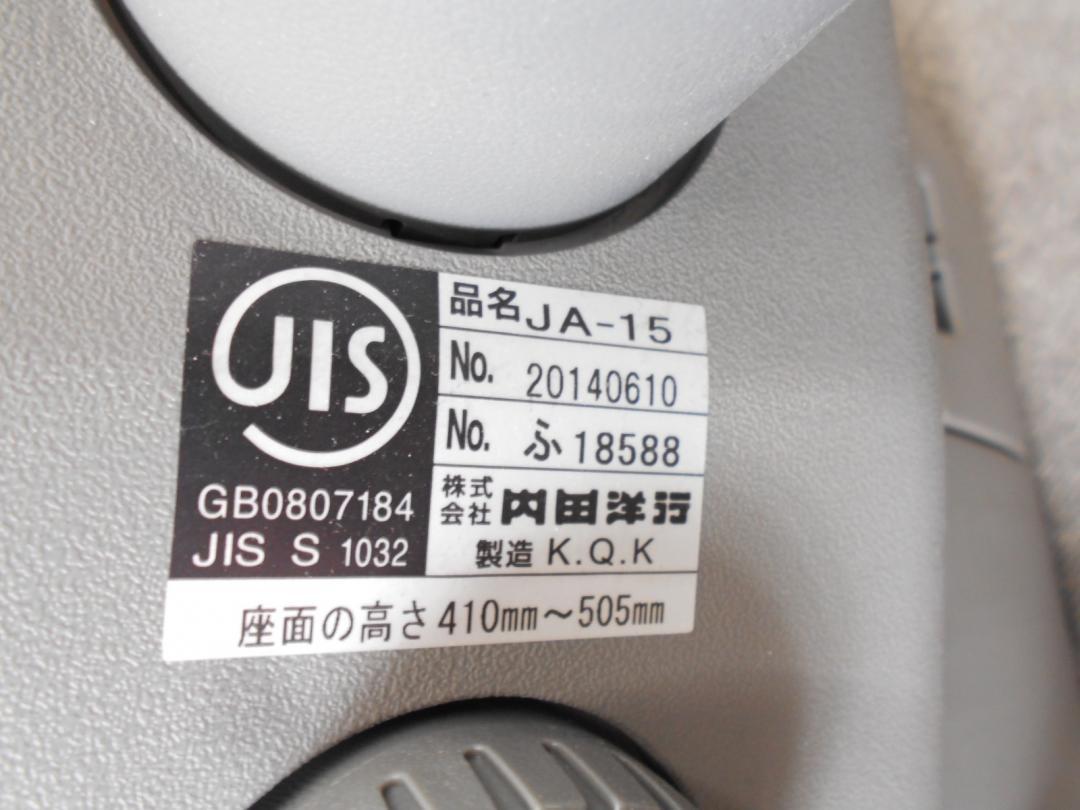 [状態良好][定番]内田洋行 ジャストチェア 安いけど座り心地もグッド![JUST](中古)