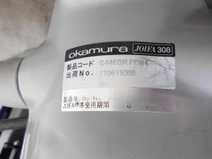 [状態良好]オカムラ エスクード コートハンガー付き 座り心地グッド!![ESCUDO](中古)