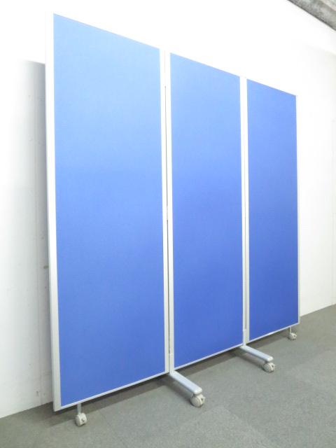 【フレキシブルに使えます!】■3連パーティション ブルー■W1800mm【W600mmパネル×3枚連結】|折り畳みパーティション