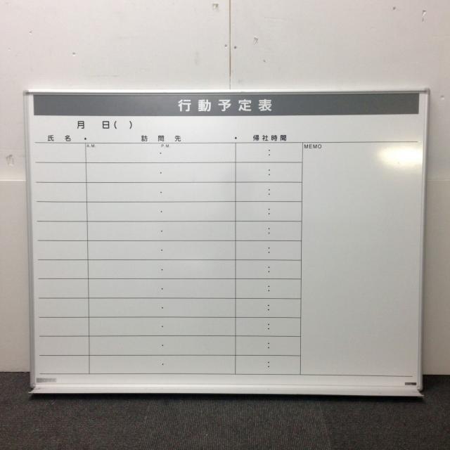 【9月納品までの限定価格】【限定1台】ホーロー仕様の行動予定表入荷!