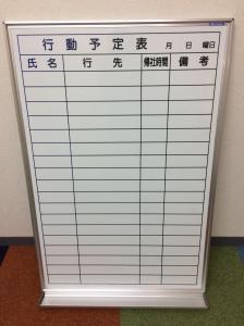 ホワイトボード専門メーカー UMAJIRUSHI製■予定表|-(中古)