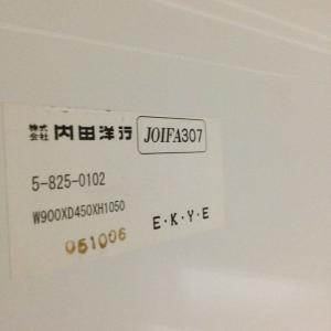 【オープンタイプのキャビネット|天板付きで3台入荷!】国内メーカー内田洋行製(中古)