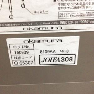 【コスパ良好】オカムラ製 キャスター付スタッキングチェア ひじ掛けも有り|その他シリーズ(中古)