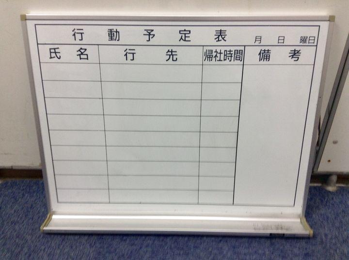 【国内トップメーカー品】壁掛け行動予定表 W600