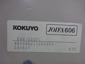 コクヨ製両開き書庫入荷!5段の可動だな付き!!|その他シリーズ(中古)