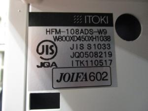 【大人気シリーズの天板付き】イトーキ(ITOKI)シンラインシリーズのホワイトが入荷!!3段共A4ファイルが収納可能です!! ■横幅800mm、奥行き450mm[THIN LINE](中古)