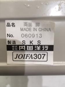 【1台入荷】内田洋行製|W1200|脚付き両面ホワイトボード|人気の脚付きホワイトボード入荷致しました!|無し(中古)